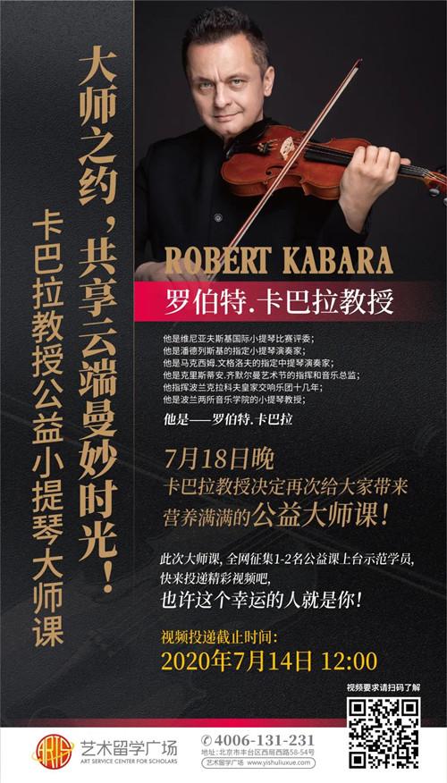 卡巴拉,艺术留学广场,罗伯特·卡巴拉,小提琴,维尼亚夫斯基小提琴比赛