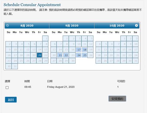 美国签证,美国签证申请,美国驻华领事馆,美国驻北京领事馆,美国留学生签证,美国签证预约